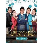 トキメキ!弘文学院 DVD-BOX2(DVD)