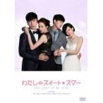 わたしのスイート・スター DVD-BOXI(DVD)