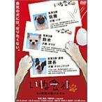 いぬ会社 Vol.1 24時間は働けません編(DVD)