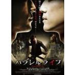 パラレルライフ(DVD)