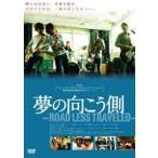 夢の向こう側〜ROAD LESS TRAVELED〜(DVD)