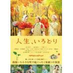 人生、いろどり(DVD)