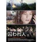 囚われ人 パラワン島観光客21人誘拐事件(DVD)