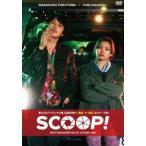 SCOOP![通常版](DVD)
