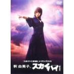 釈由美子 in スカイハイ メイキング [DVD]