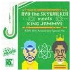 RYO the SKYWALKER(MIX) / RYO the SKYWALKER meets KING JAMMYS 〜10th Anniversary Special Mix〜 [CD]