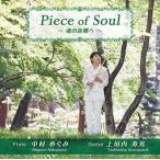 中村めぐみ&上垣内寿光/Piece of Soul 〜魂の故郷へ〜(SHM-CD)(CD)