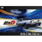 頭文字[イニシャル]D Final Stage Vol.1(DVD)