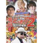 毎日どっきり2〜出川の復讐〜 [DVD] AVBB-82008