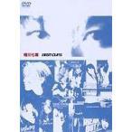 相川七瀬 BEST CLIPS(DVD)
