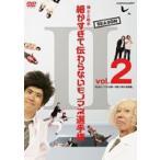 とんねるずのみなさんのおかげでした 博士と助手 細かすぎて伝わらないモノマネ選手権 Season2 Vol.2 「紅白モノマネ合戦〜深...(DVD)