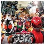 中川幸太郎(音楽)/仮面ライダー×スーパー戦隊 スーパーヒーロー大戦 オリジナルサウンドトラック(CD)