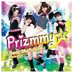 Yahoo!ぐるぐる王国2号館 ヤフー店Prizmmy☆/ディア マイ フューチャー〜未来の自分へ〜(CD+DVD)(CD)