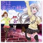 後ろから這いより隊G(ニャル子×クー子×珠緒) / 恋は渾沌の隷也(CD+DVD) [CD]