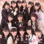 ふわふわ/桜並木(CD)
