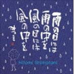 島谷ひとみ×相田みつを/雨の日には 雨の中を 風の日には 風の中を(CD)