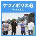 ケツメイシ / ケツノポリス6 [CD]