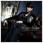 リュ・シウォン / 愛したい 君を 愛したい(初回生産限定盤/CD+DVD) [CD]