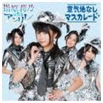 指原莉乃 with アンリレ/意気地なしマスカレード(Type-B/CD+DVD/ジャケットB)(CD)