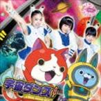 コトリ with ステッチバード/宇宙ダンス!(通常盤/CD+DVD)(CD)