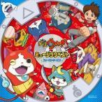 妖怪ウォッチ ミュージックベスト ファースト・シーズン(CD)