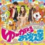 キング・クリームソーダ / ゆーがらお友達(CD+DVD) [CD]