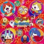 妖怪ウォッチ ミュージックベスト セカンド・シーズン(CD+DVD)(CD)