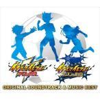 イナズマイレブン アレスの天秤/イナズマイレブン オリオンの刻印 -ORIGINAL SOUNDTRACK & MUSIC BEST-(初回限定盤) [CD]
