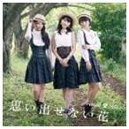 フレンチ★キス/思い出せない花(TYPE-C/CD+DVD)(C