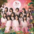 X21/約束の丘(CD+DVD+スマプラ)(CD)