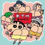 ケツメイシ/友よ〜この先もずっと…(CD)