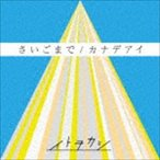 イトヲカシ/さいごまで/カナデアイ(CD+DVD(スマプラ対応))(CD)
