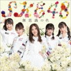SKE48/無意識の色(初回生産限定盤TYPE-C/CD+DVD)