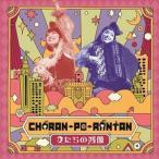 チャラン・ポ・ランタン/女たちの残像(CD)