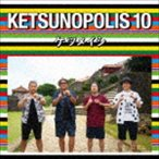 ケツメイシ/KETSUNOPOLIS 10(CD+Blu-ray)(CD)