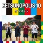 ケツメイシ / KETSUNOPOLIS 10 [CD]