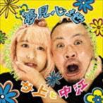 サ上と中江 / 夢見心地(CD+DVD) [CD]