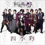 和楽器バンド/四季彩-shikisai-(初回生産限定盤/Type-C/CD(スマプラ対応))(CD)