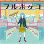 豚乙女/フルボッコ(CD+DVD)(CD)