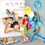カフェラテ噴水公園 feat.にゃんこスター/Goサインは1コイン(CD)