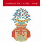 MONKEY MAJIK / MONKEY MAJIK BEST -A.RI.GA.TO-(スペシャルプライス盤) [CD]