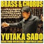 佐渡裕(cond)/BRASS&CHORUS =吹奏楽と合唱の祭典=(CD)