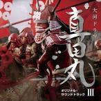 服部隆之(音楽)/NHK大河ドラマ 真田丸 オリジナル・サウンドトラック III(CD)