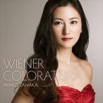 田中彩子(S)/ウィーンの調べ 華麗なるコロラトゥーラ2(CD)