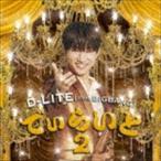 D-LITE(from BIGBANG)/でぃらいと2(CD)