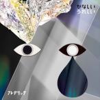 フレデリック/かなしいうれしい(通常盤)(CD)