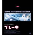 ブレーキ BD(Blu-ray)