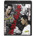 新・喧嘩の花道(Blu-ray)