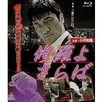 修羅よ さらば(Blu-ray)