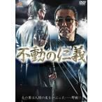 不動の仁義(Blu-ray)